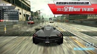 变身网游!EA新作《极品飞车:最高通缉OL》