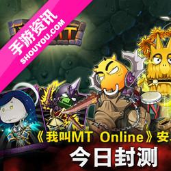 《我叫MT Online》今日14:00开启首次封测!