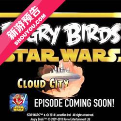 《愤怒的小鸟:星球大战》即将更新云城世界