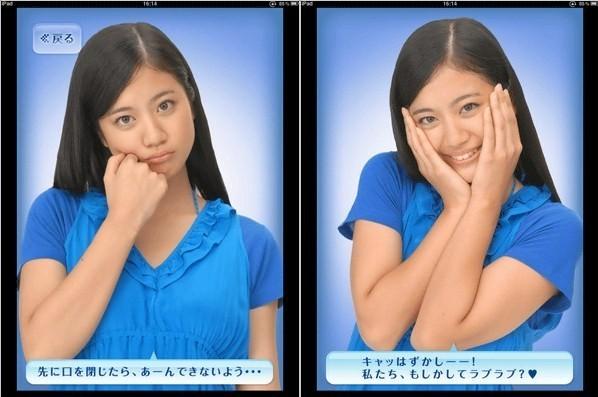 日本美女游戏:ipad上和美女kiss的游戏