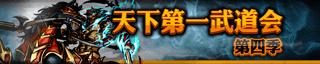 《热血兄弟》天下第一武道会第四季开启