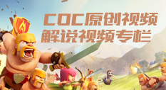 手游网COC专区原创视频、解说视频区