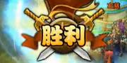 《媚三国》玩家演示战斗视频