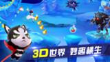 《天天风之旅》3D世界 妙趣横生