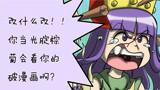 大魔王的COC漫画番外篇 2015第一次吐槽