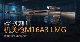 机关枪选什么?全民突击M16A3 LMG战斗实测