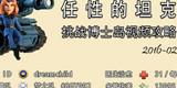 【任性的坦克流系列】2-13挑战博士岛视频