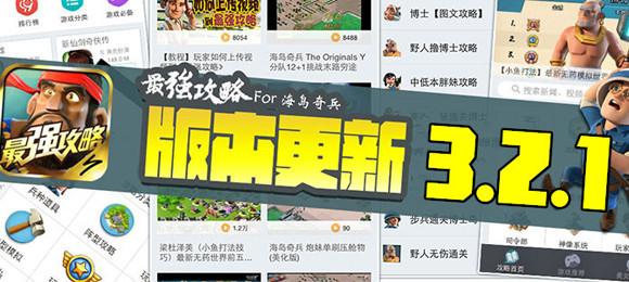 最强攻略For海岛奇兵版本更新V3.2.1