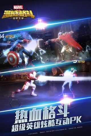 漫威格斗:冠军之争
