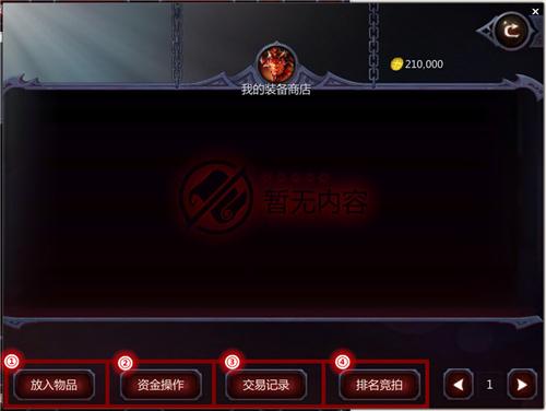 《暗黑血统》玩家商店介绍 具体操作详解