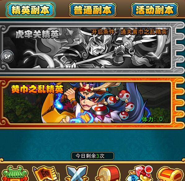 《放开那三国》非RMB玩家心得分享