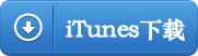 《陌陌劲舞团》iTunes下载