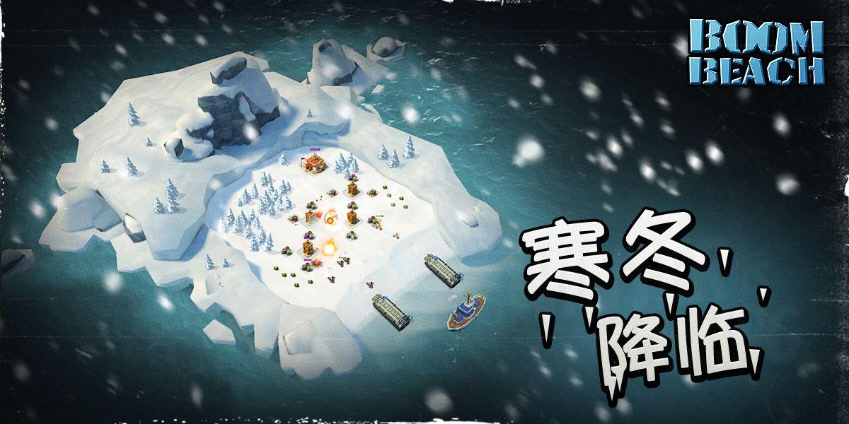《海岛奇兵》五月更新预告第二弹:寒冬降临