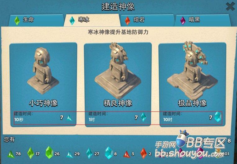 6月17日游戏更新:神像建造时间大幅降低