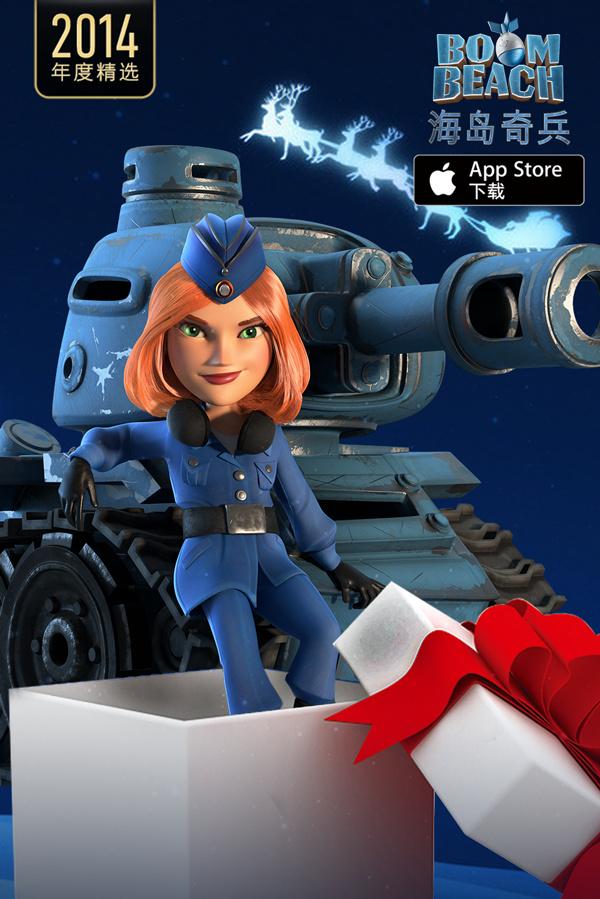 《海岛奇兵》圣诞主题高清手机壁纸
