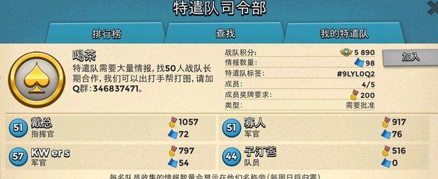 【喝茶II】出发:剑指排行榜10人战队第一宝座!