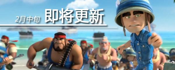 《海岛奇兵》二月更新