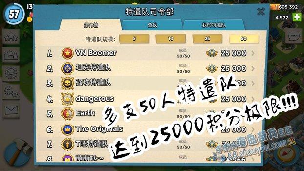 《海岛奇兵》多支特遣队到达25000积分极限!