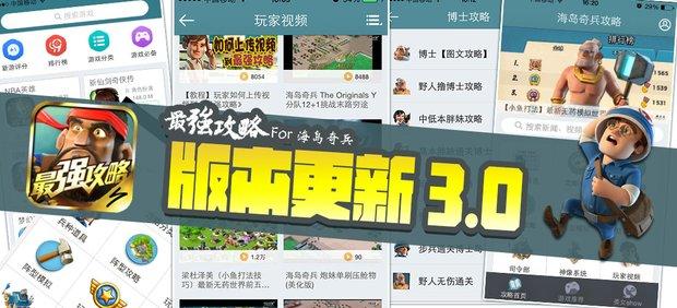《最强攻略for海岛奇兵》即将更新版本3.0
