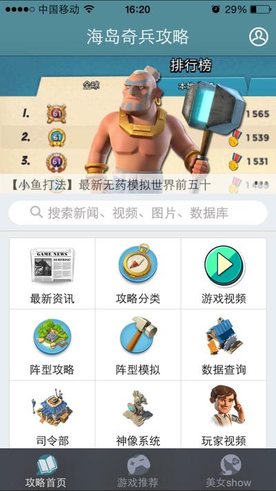 《最强攻略For海岛奇兵》版本更新V3.0