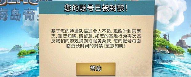 海岛奇兵禁封违规特遣队:公告描述不恰当?