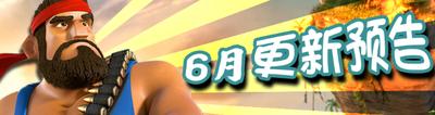 《 海岛奇兵》下周更新预告:阵型编辑器!