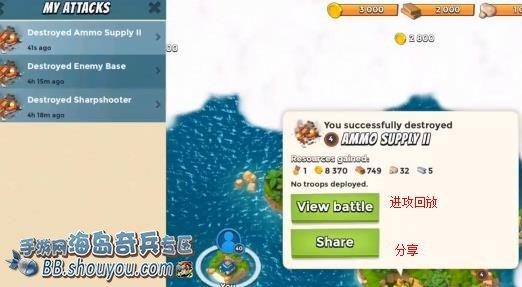 《海岛奇兵》更新预告1:战斗视频分享