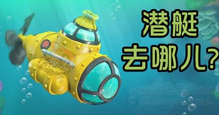 潜艇哪去了?《海岛奇兵》新版本又出大BUG!