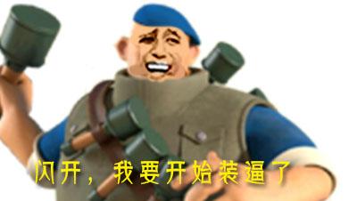 城里人真会玩!《海岛奇兵》投弹兵大奥义!!