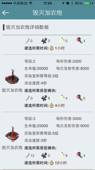 《最强攻略for海岛奇兵》版本更新3.1.0