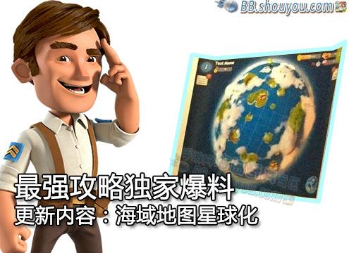 最强攻略独家爆料:全新星球化海域地图