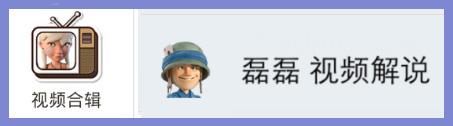 磊磊解说 视频合辑推荐