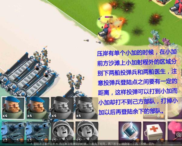 【笙戈喻出品】坦克投弹手医生精华攻略