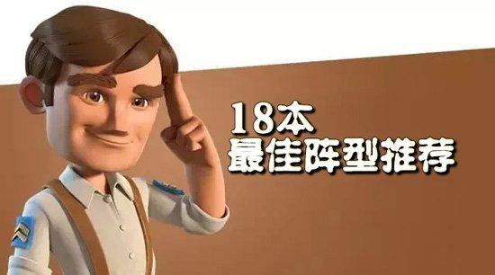《海岛奇兵》18本最佳防御阵型推荐排行