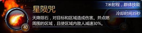 《不败战神》手游各职业技能详细介绍