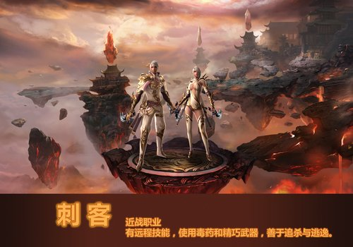 《不败战神》3大职业图片欣赏