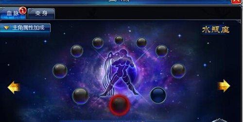 《不败战神》血脉系统介绍