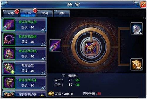 《不败战神》手游秘宝系统详解攻略