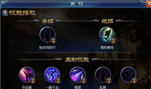 《不败战神》手游武技系统详解攻略