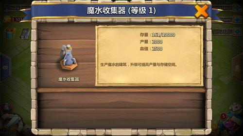 《城堡争霸》资源设施详细介绍