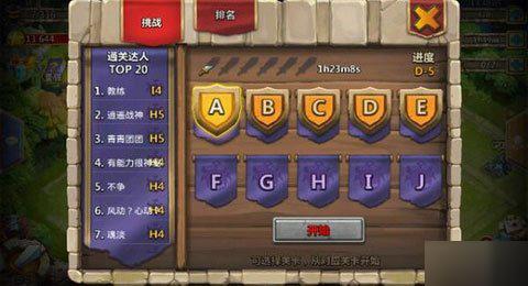 《城堡争霸》渣英雄极限过d5 喜大普奔