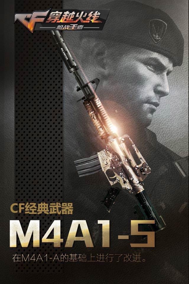 《穿越火线:枪战王者》经典武器图赏