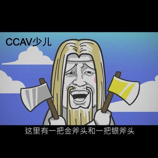 coc搞笑版暴漫第一集 金斧头银斧头_手游网coc部落