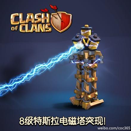 8级电磁塔即将登场_手游网coc部落冲突专区;