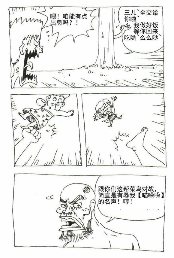 部落战争玩家漫画分享:誓将邪恶进行到底