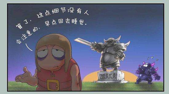 大魔王的COC漫画第11弹-皮卡超人的自尊