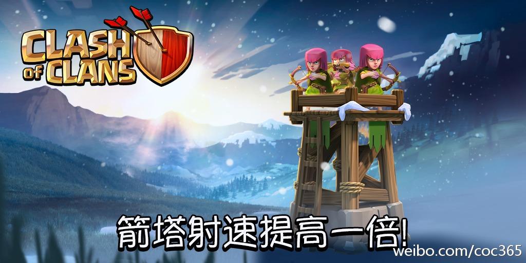 部落冲突更新预告:弓箭塔射速将提高一倍