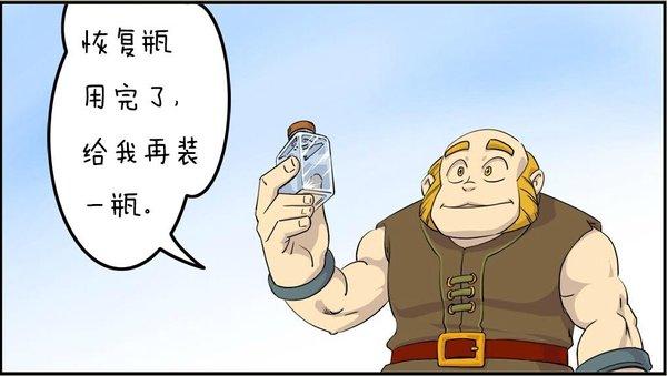《部落v部落》行业发展漫画图片