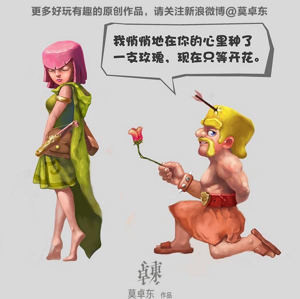 部落冲突手绘作品《弓箭手和野蛮人》