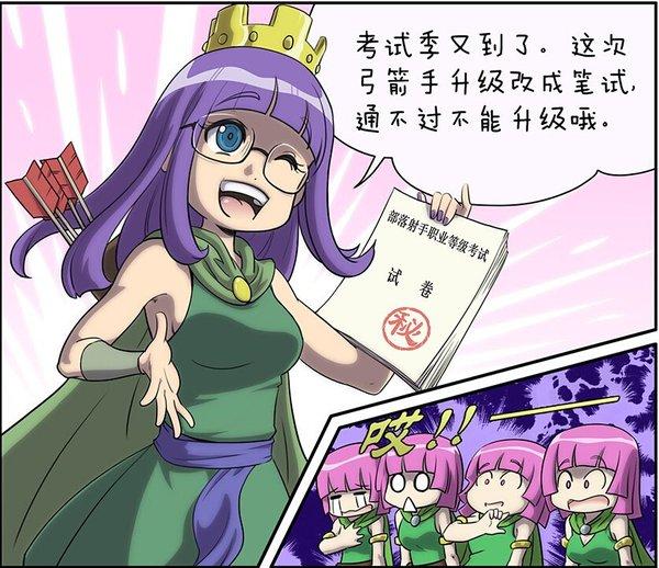 大魔王的部落冲突漫画第29弹:弓箭手考试